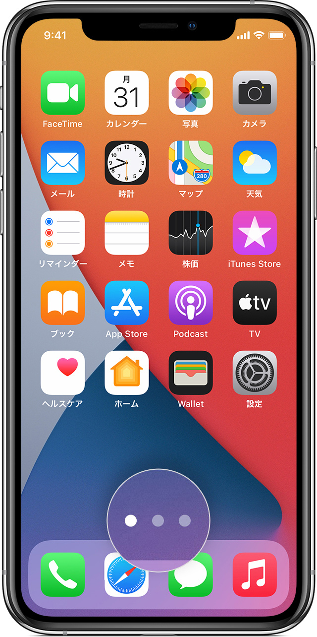 整理 iphone ホーム 画面