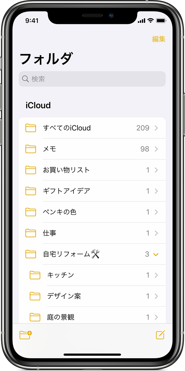 iPhone のメモ App でフォルダを作成する方法