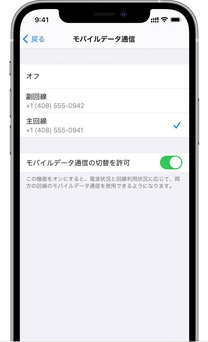 する に です この モバイル が 必要 データ は 使用 で を アップデート iphone 通信