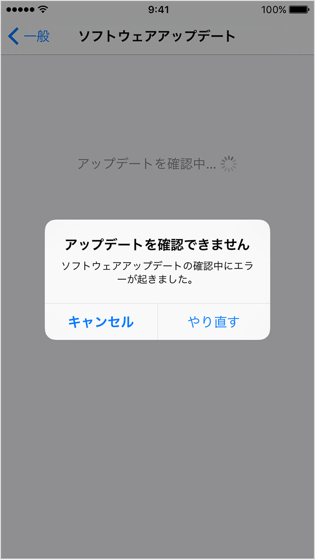 ワイヤレス (Over The Air) で iOS をアップデートできない場合 - Apple ...