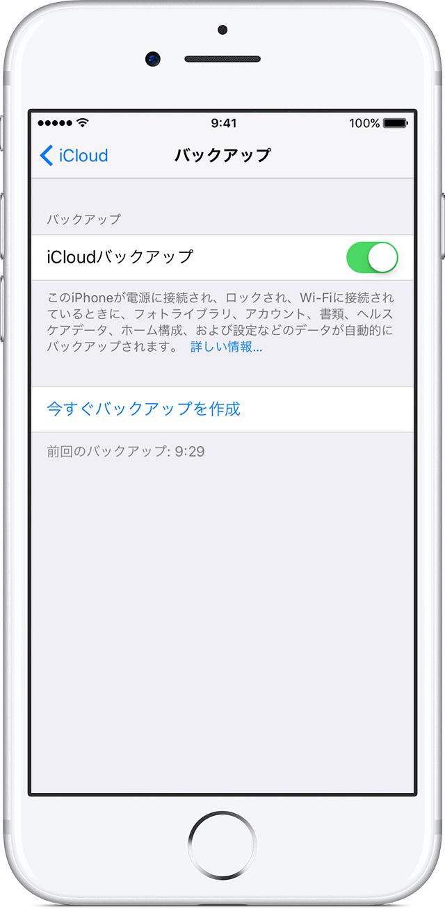 iPhone で「iCloud バックアップ」をオンにする