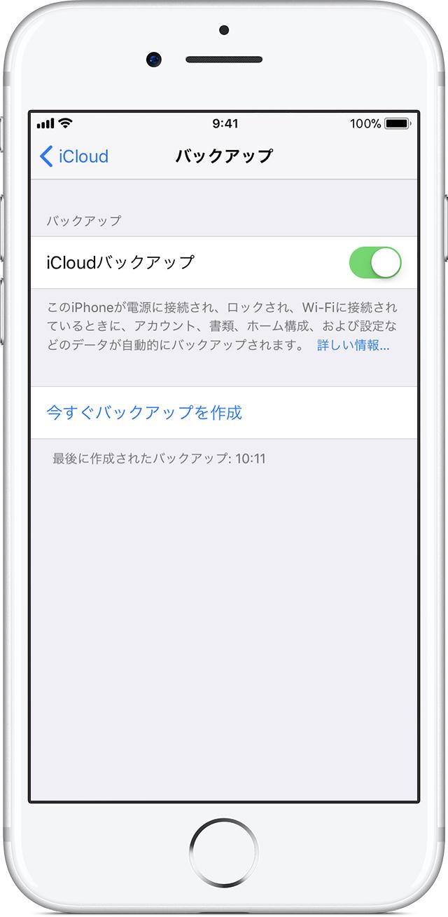 iphone7 ios11 settings appleid icloud backup - iPhoneを機種変更する前にやっておきたい「5つ」のこと