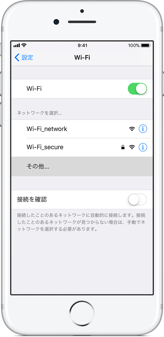 iphone will not connect to wifi iphone ipod touch で wi fi に接続する apple サポート 19370