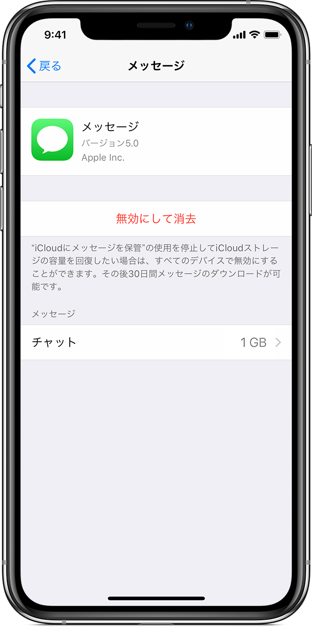 disable and download messages 翻訳