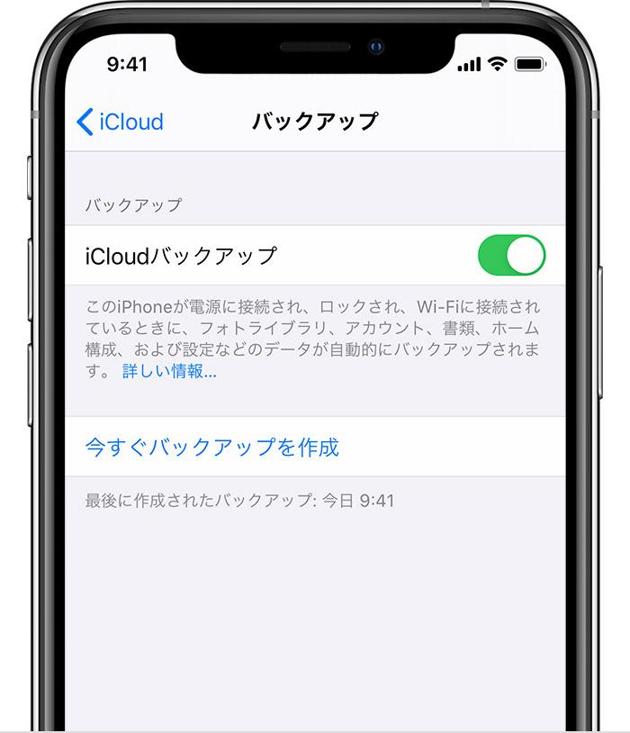 バックアップ 自動 iphone