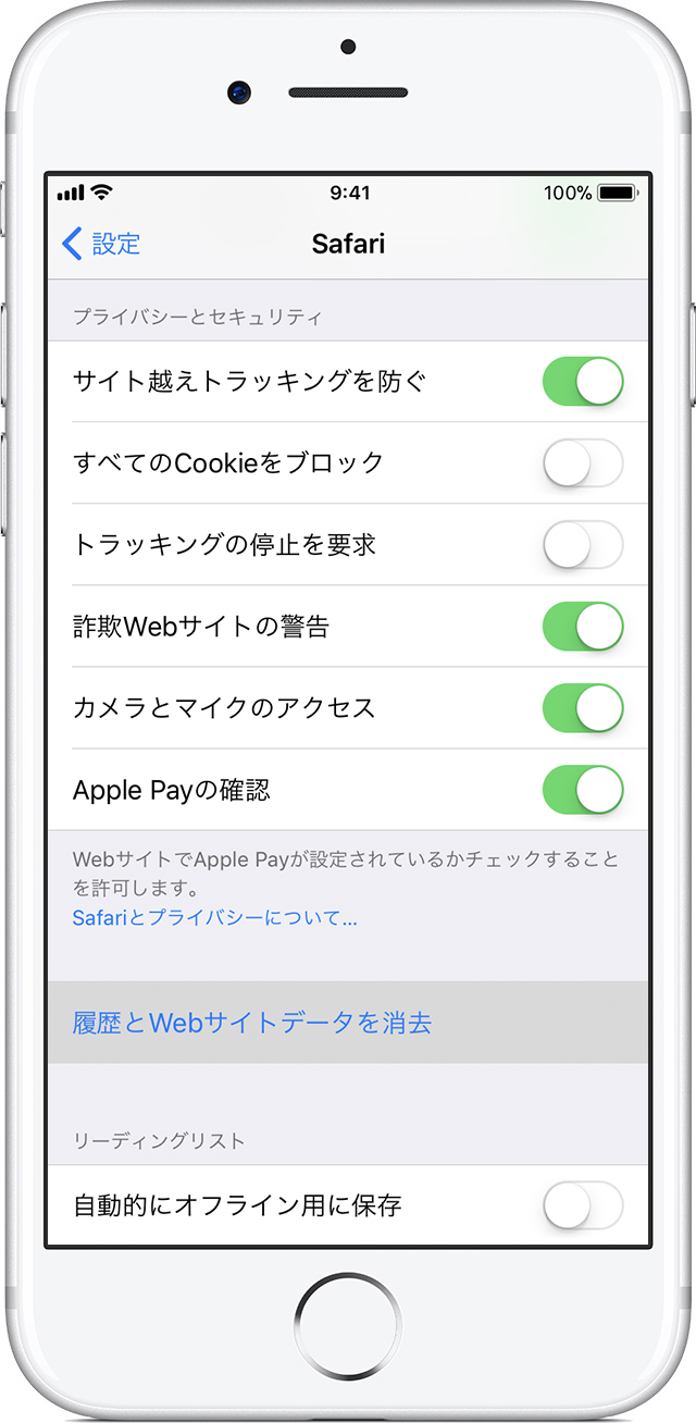 clear cookies on iphone iphone ipod touch で safari から閲覧履歴と cookie を消去する 13823