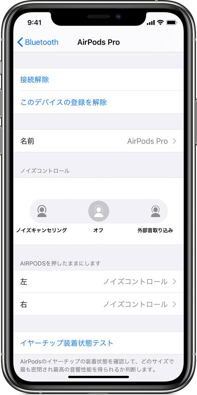 ノイキャン airpods pro