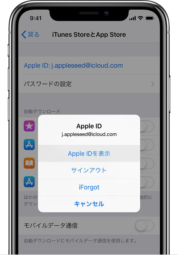 iPhone の「iTunes と App Store」画面に「Apple ID を表示」オプションが表示されているところ