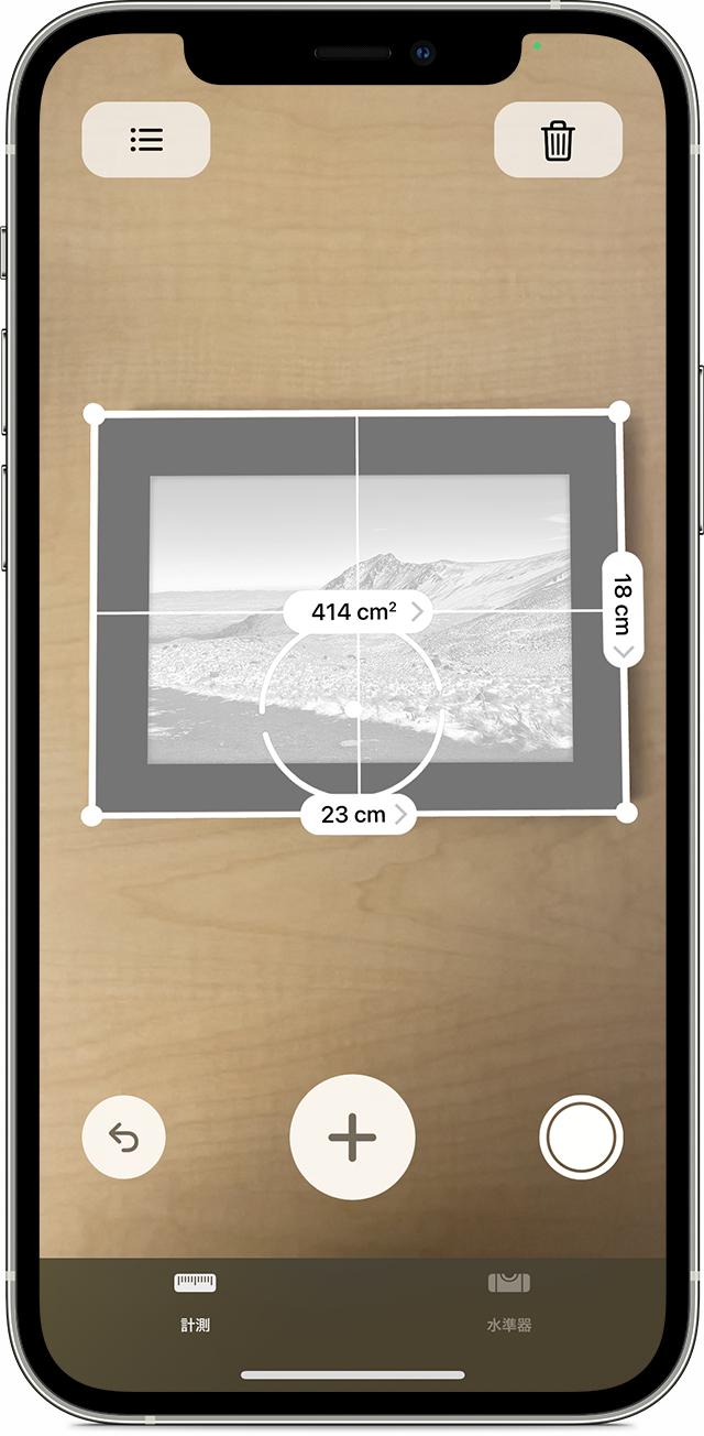 3次元計測アプリ例 LiDAR iPhone iPad