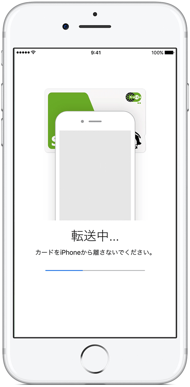 iPhone に Suica カードを追加する画面