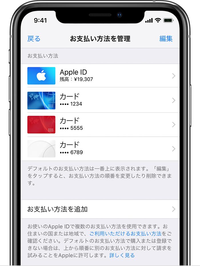 Apple ID で使えるお支払い方法 - Apple サポート