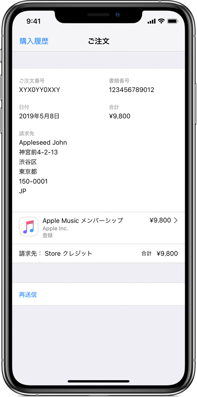 アップルコムビル 130円