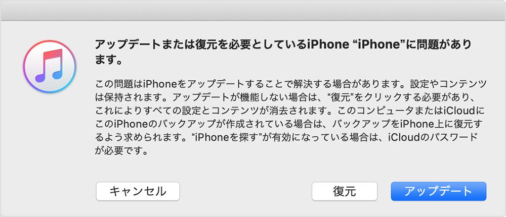 iTunes の画面