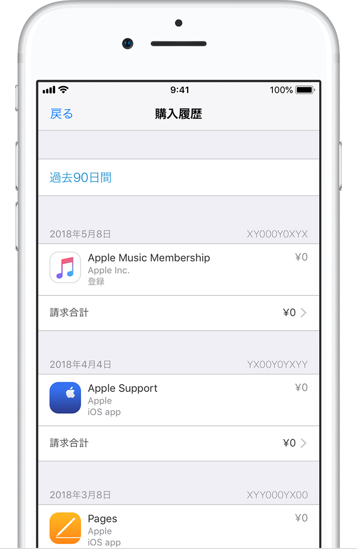 App Store や iTunes Store で購...