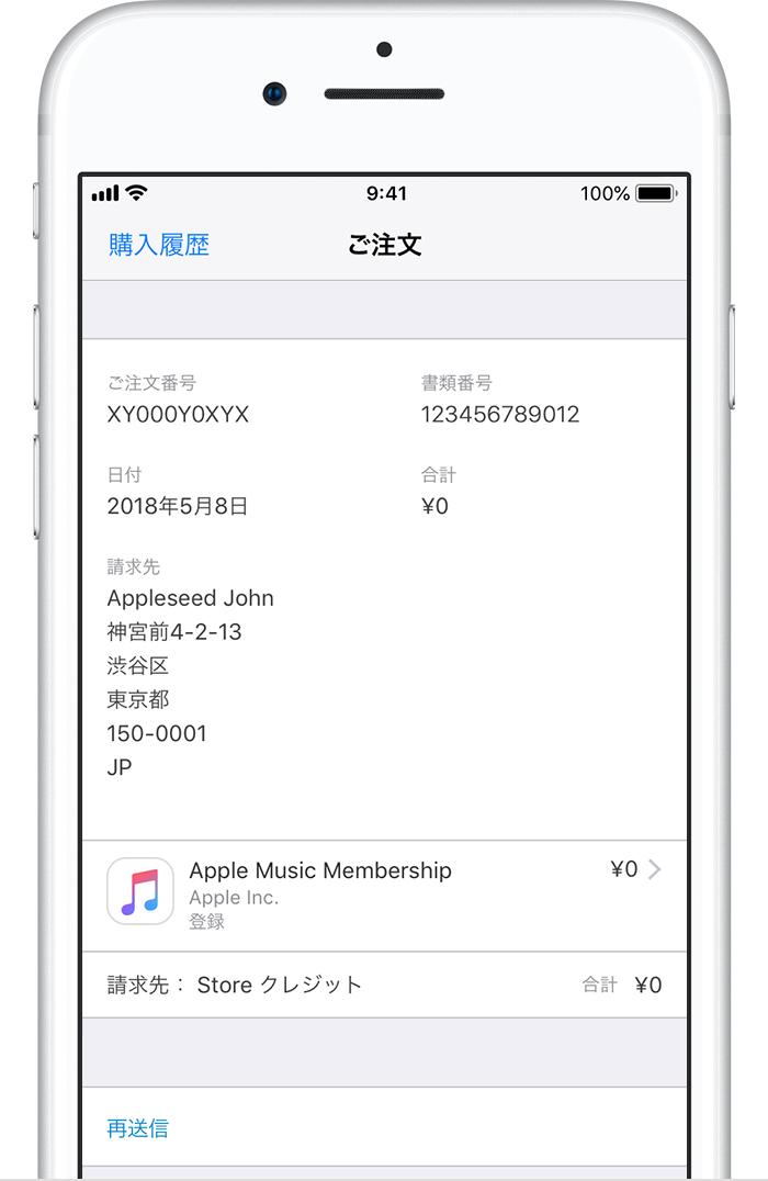 App Store や iTunes Store で購入履歴を確認する - Apple サポートApp Store や iTunes Store で購入履歴を確認する - 웹