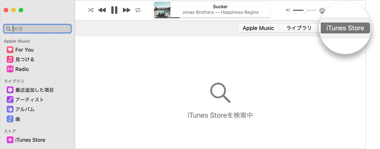 Itunes Store から音楽を購入する Apple サポート