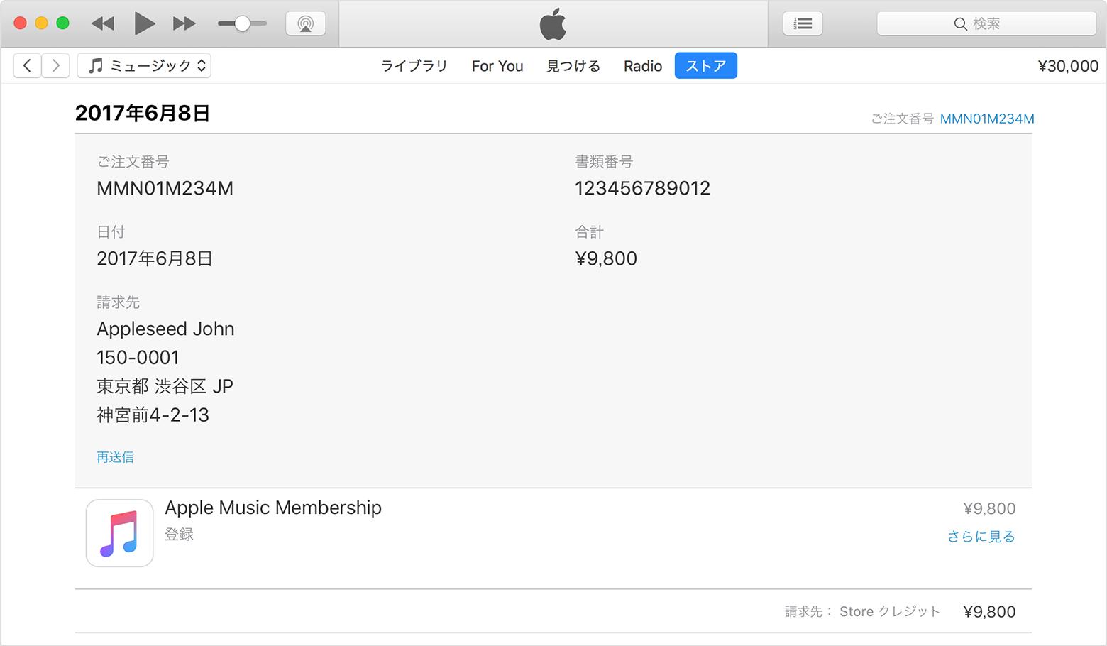 App Store や iTunes Store で購...
