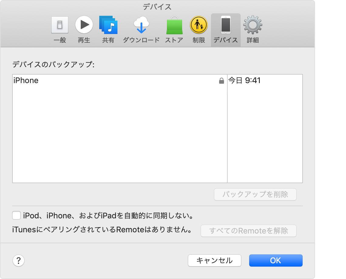 「デバイス環境設定」画面に John's iPhone という名前のデバイスバックアップが表示されているところ。
