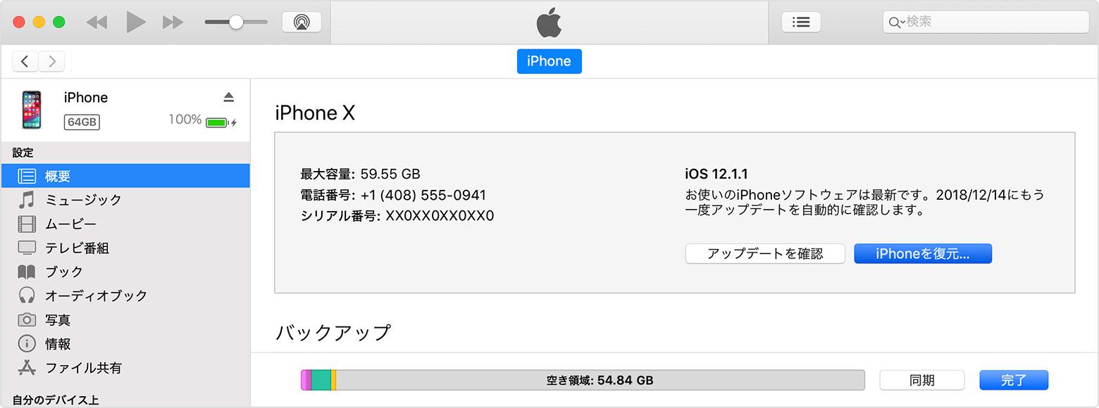 iTunes の概要