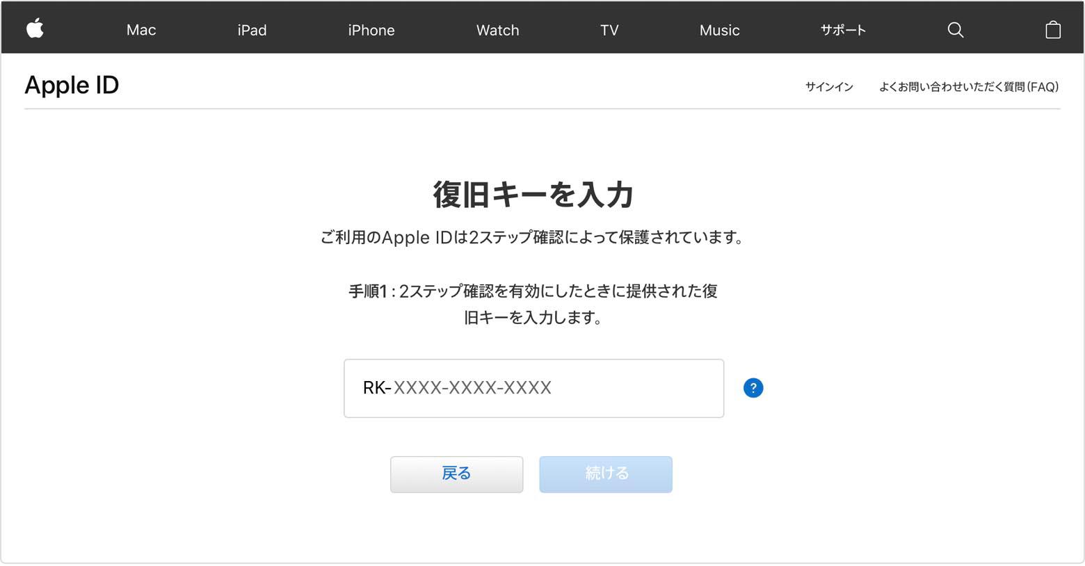 Apple ID の画面に「復旧キーを入力」と表示されているところ