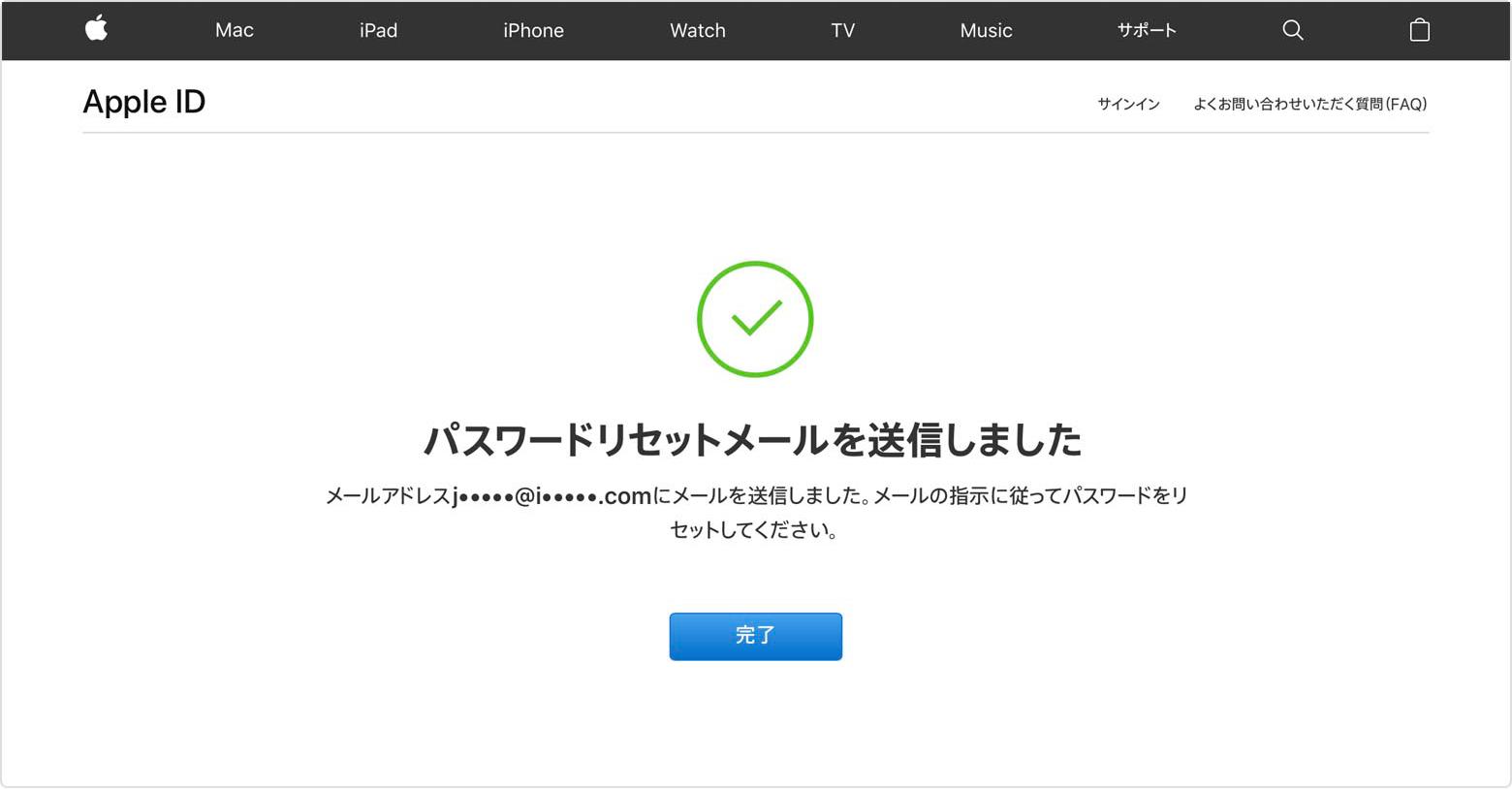 Apple ID の画面に「パスワードリセットメールを送信しました」と表示されているところ