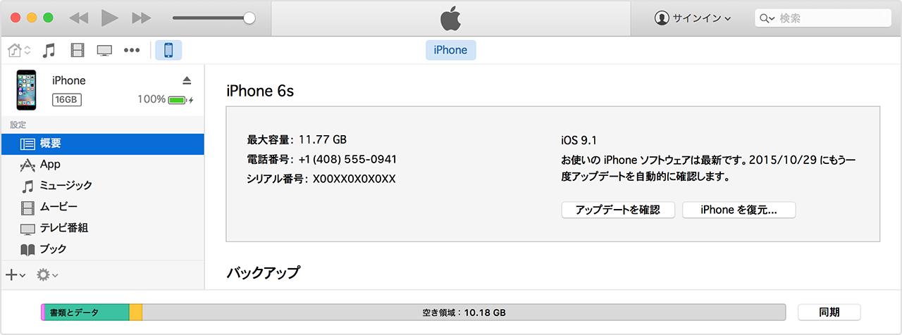 Mac または Windows パソコンの iTunes を使って iPhone、iPad、または iPod を出荷 ...