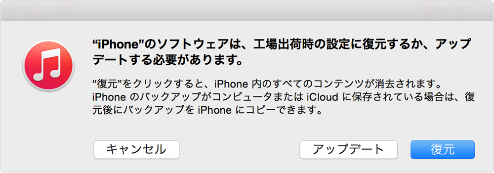https://support.apple.com/library/content/dam/edam/applecare/images/ja_JP/mac_apps/itunes/itunes_recovery_iphone.png