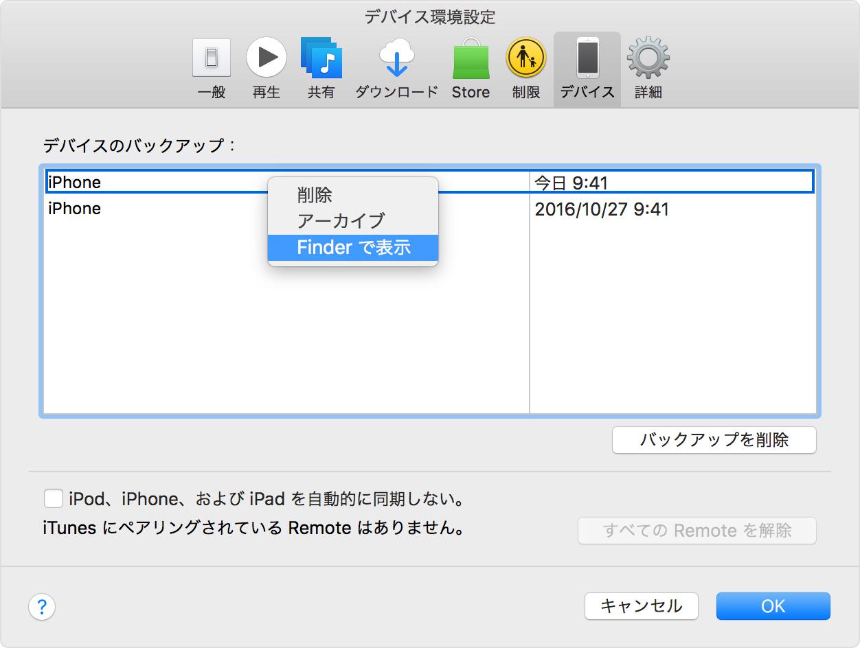 iPhone、iPad、iPod touch のバ...