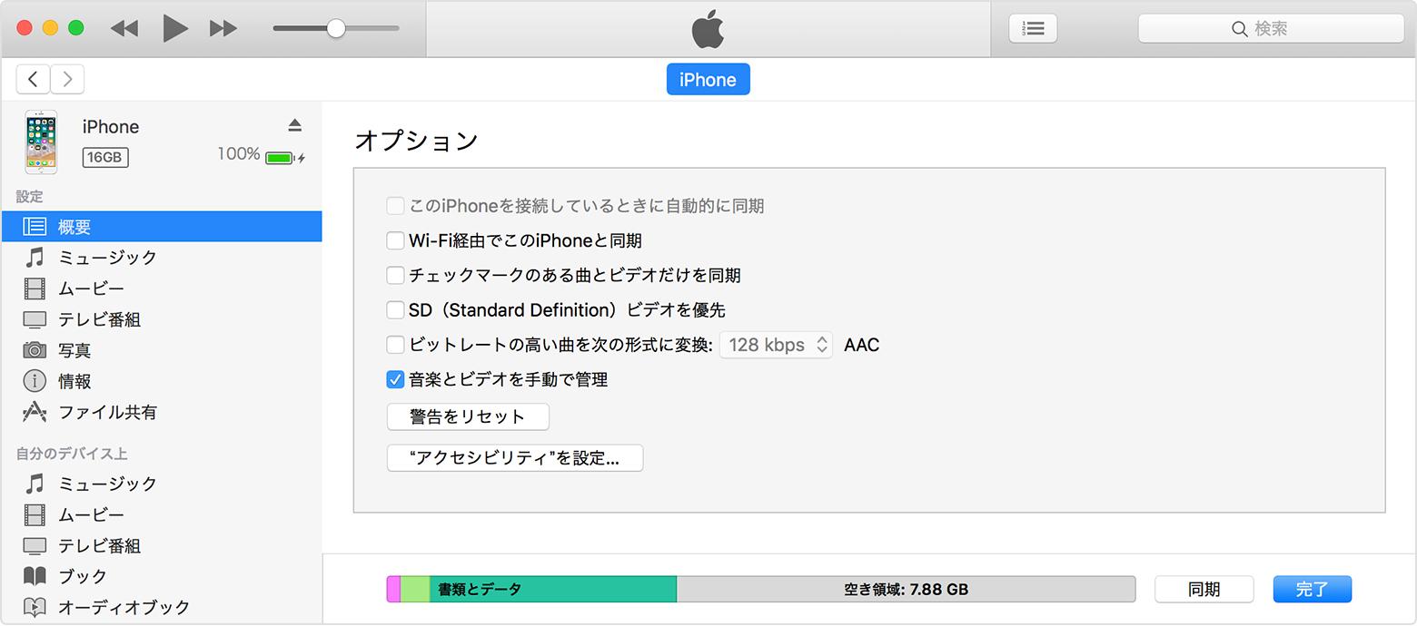 iphone ダウンロード を 削除