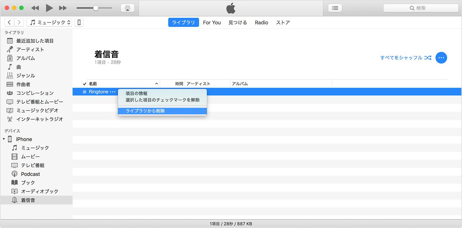 iTunes 12.1から12.0.1にダウングレードする方法