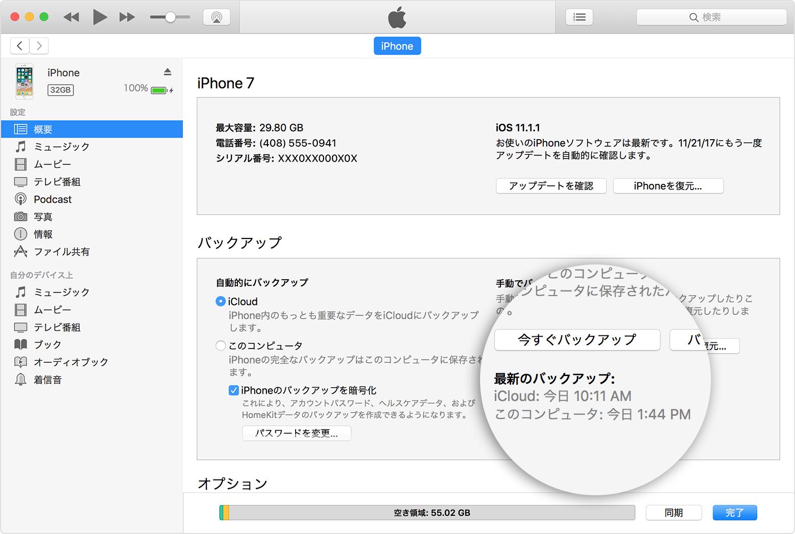 「iTunesでのバックアップ方法」の画像検索結果