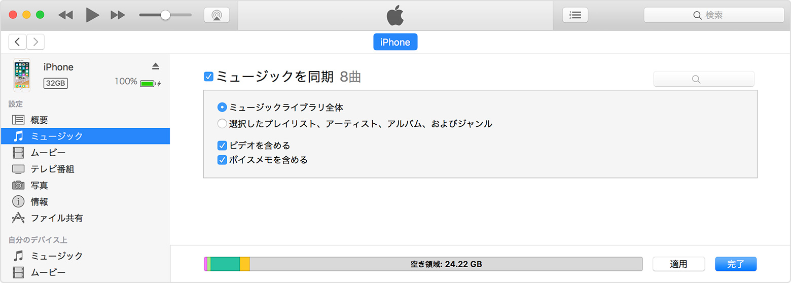 how to get itunes music on iphone iphone ipod touch を usb を使ってコンピュータ上の itunes と同期する 20097