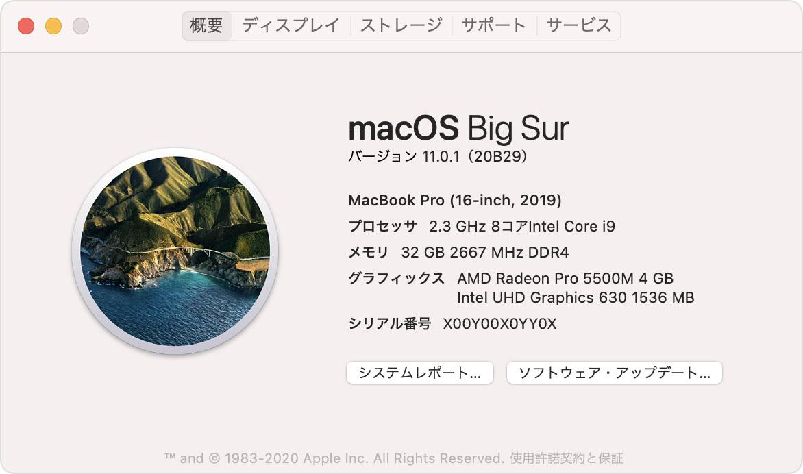 Os 確認 mac バージョン