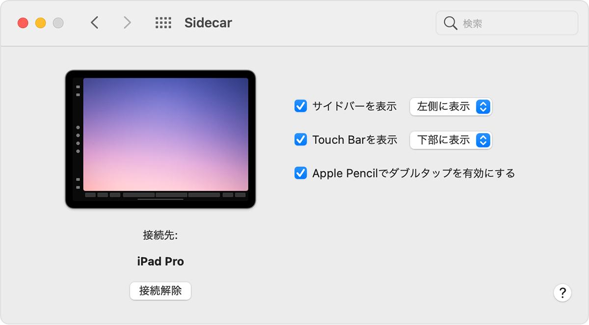 できない 接続 アップル ペンシル