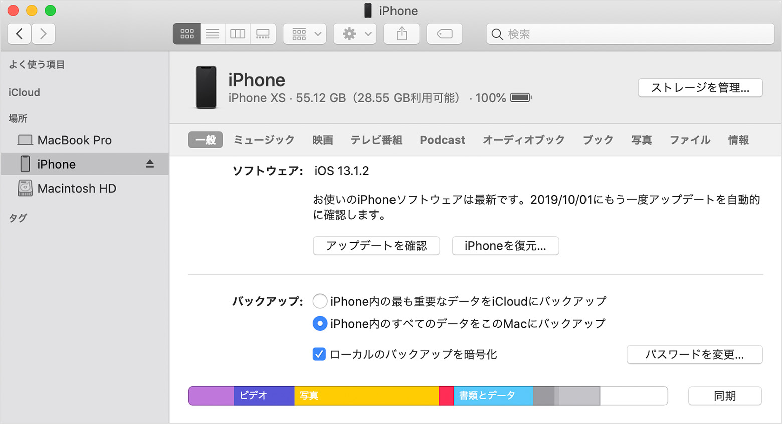 Iphone Ipad Ipod Touch のバックアップの暗号化について Apple