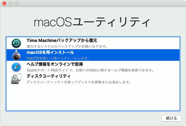 macOS 復元から macOS を再インストールする方法 - Apple サポート