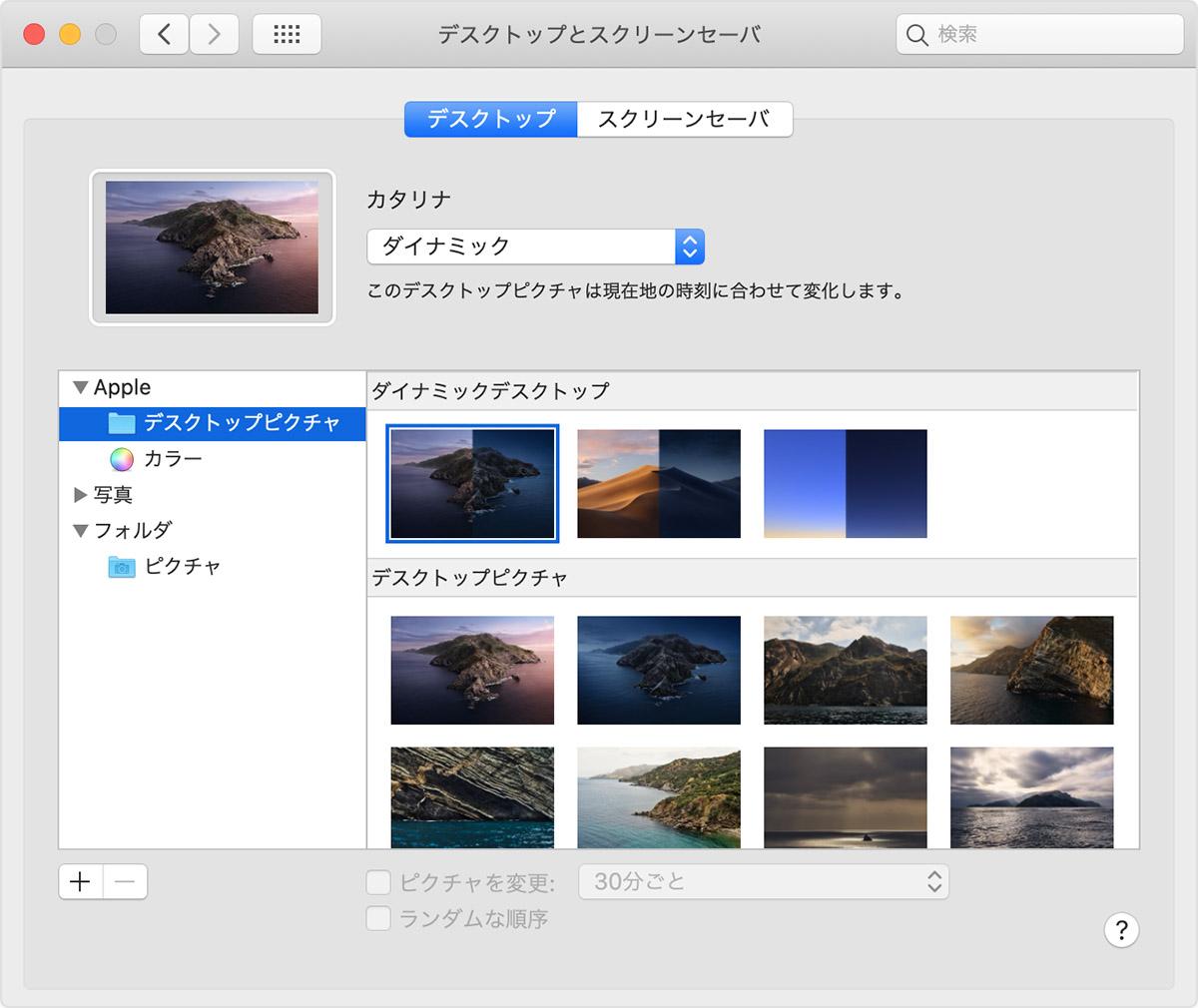 Mac のデスクトップピクチャ 背景 を変更する Apple サポート