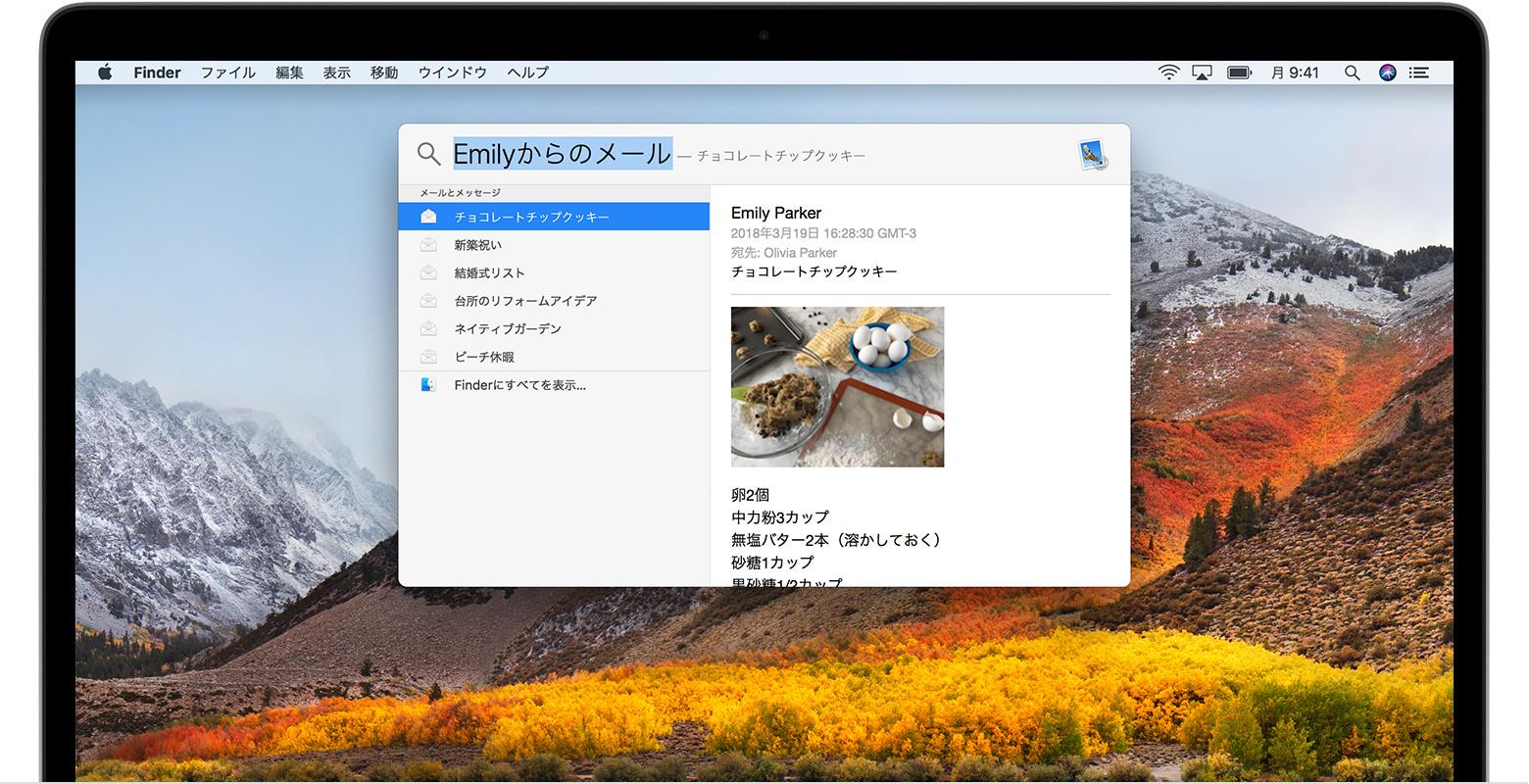 mac で spotlight を使う apple サポート