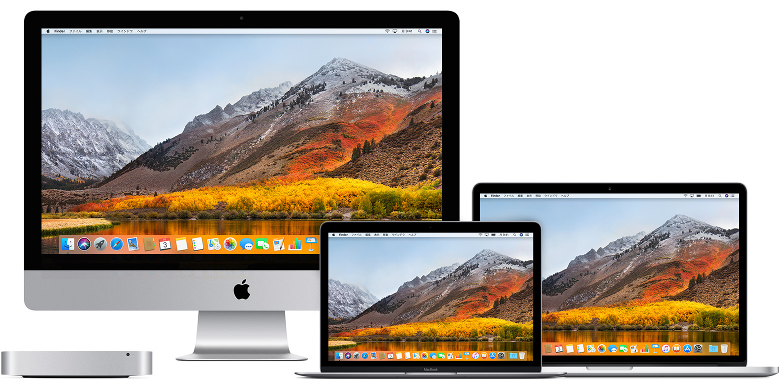 macOS High Sierra にアップグレ...
