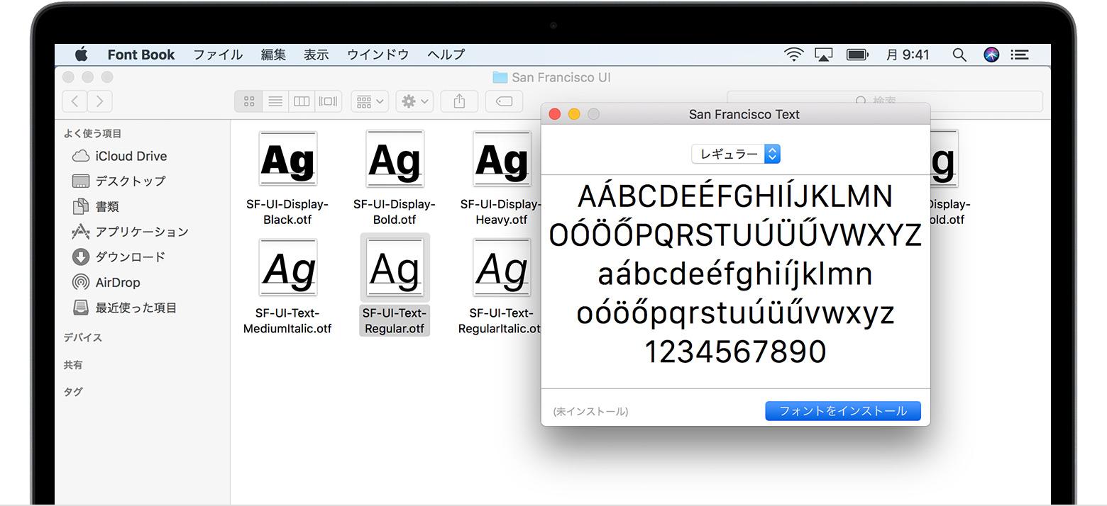 Mac でフォントをインストール/削除する方法 - Apple サポート