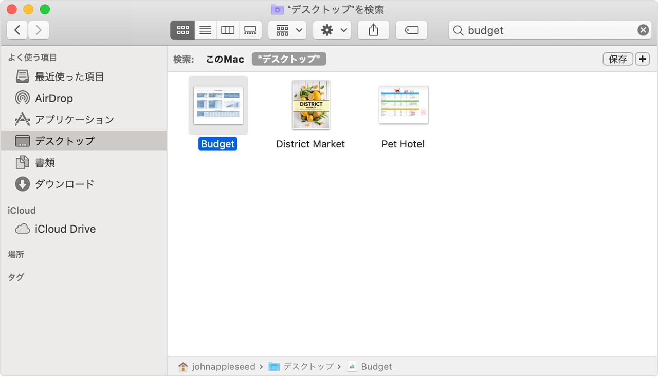 ダウンロード 削除 mac
