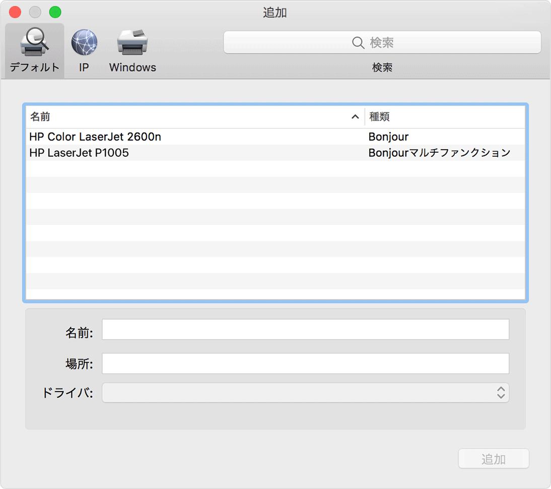 Mac や iOS デバイスからプリントできない場合