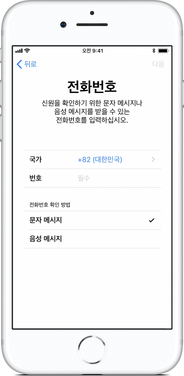 phone number for apple iphone support apple id에 이중 인증 사용 가능 apple 지원 5753