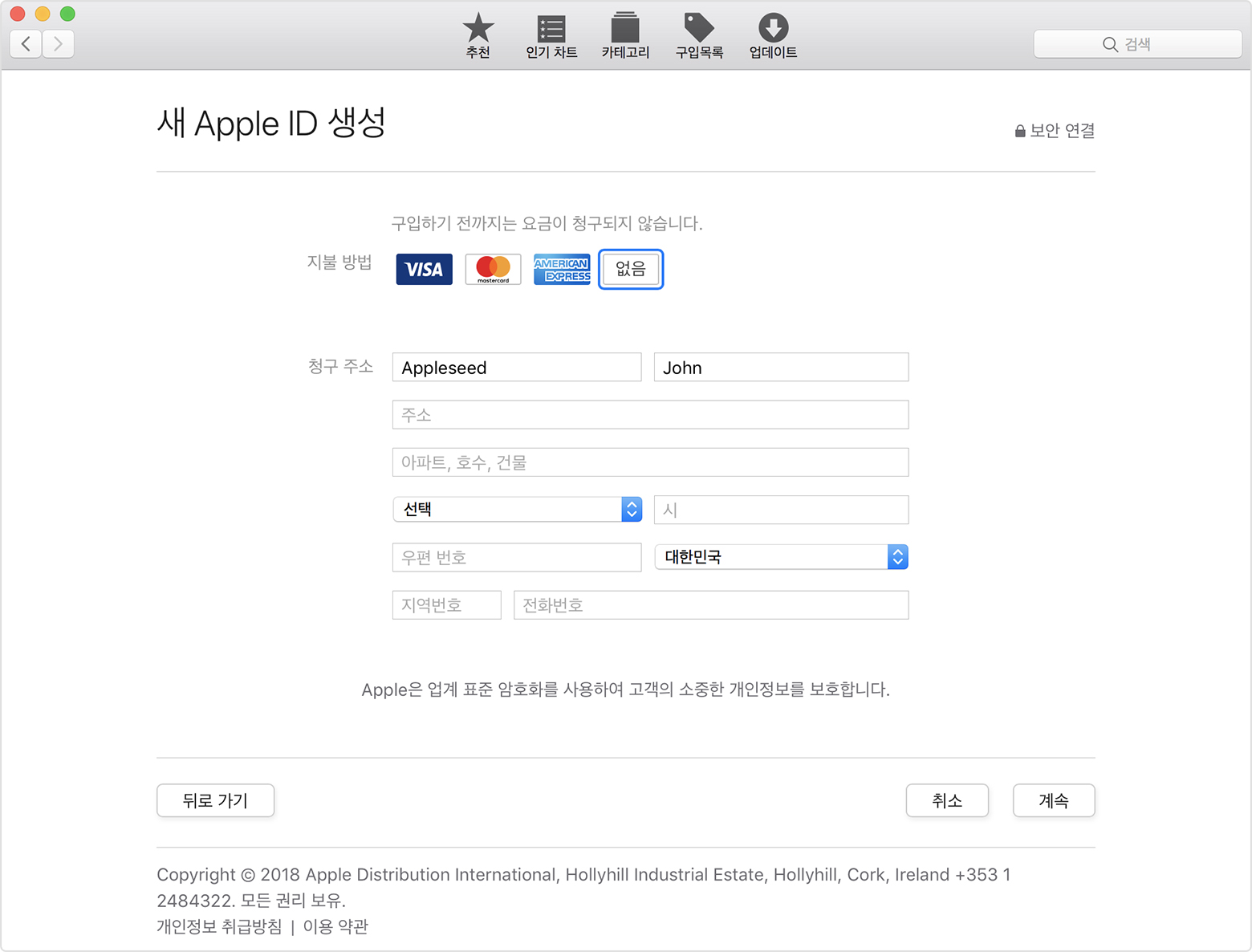 Mac App Store의 Apple ID 생성 화면