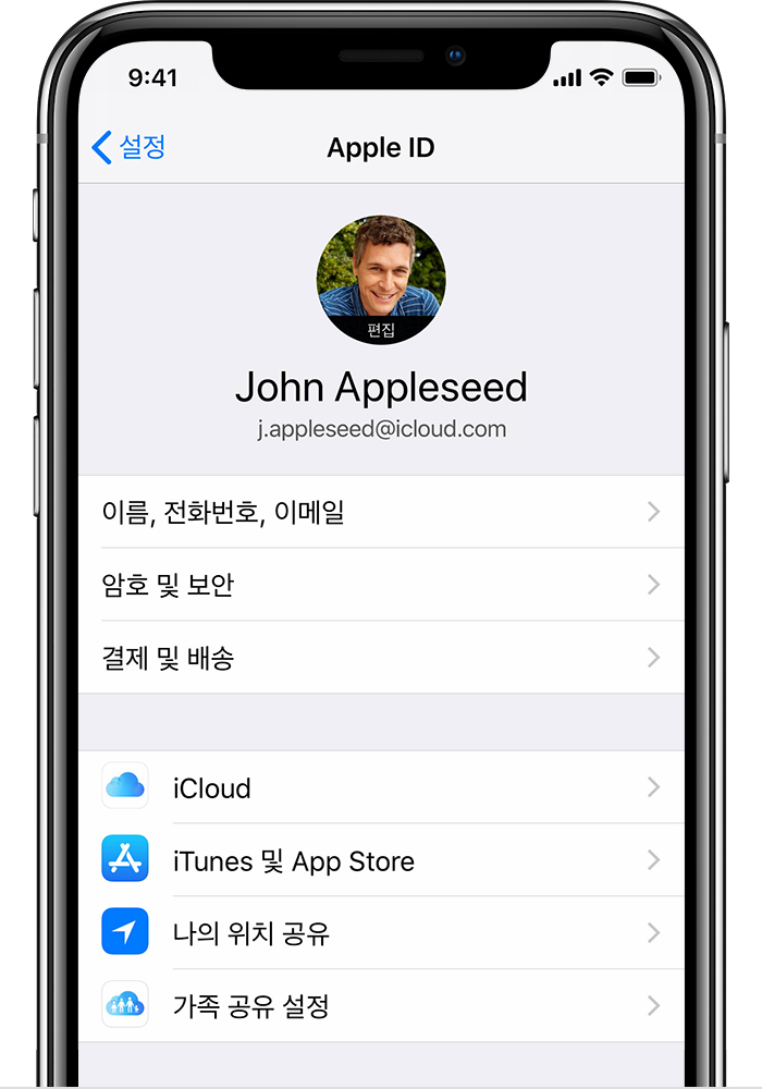 iPhone의 Apple ID 화면