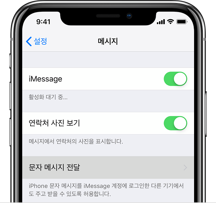 how to stop text messages on iphone iphone에서 sms 문자를 전달하는 방법 apple 지원 20334