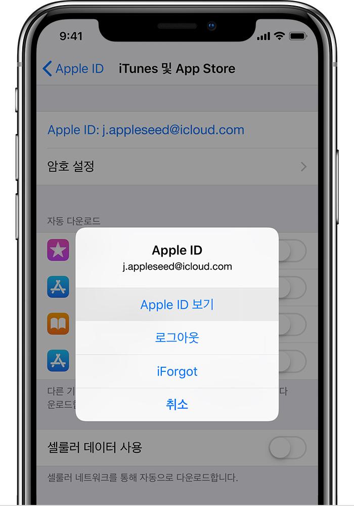 iTunes 및 App Store 화면에 Apple ID 보기 옵션이 표시되어 있는 iPhone