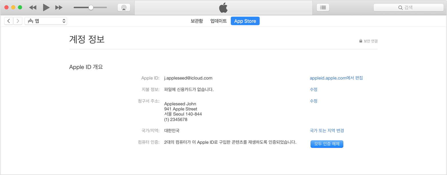 iTunes를 사용하여 컴퓨터의 인증 해제하기 - Apple 지원