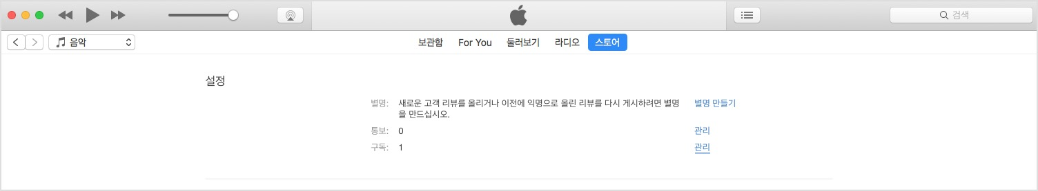 how to cancel match subscription through itunes