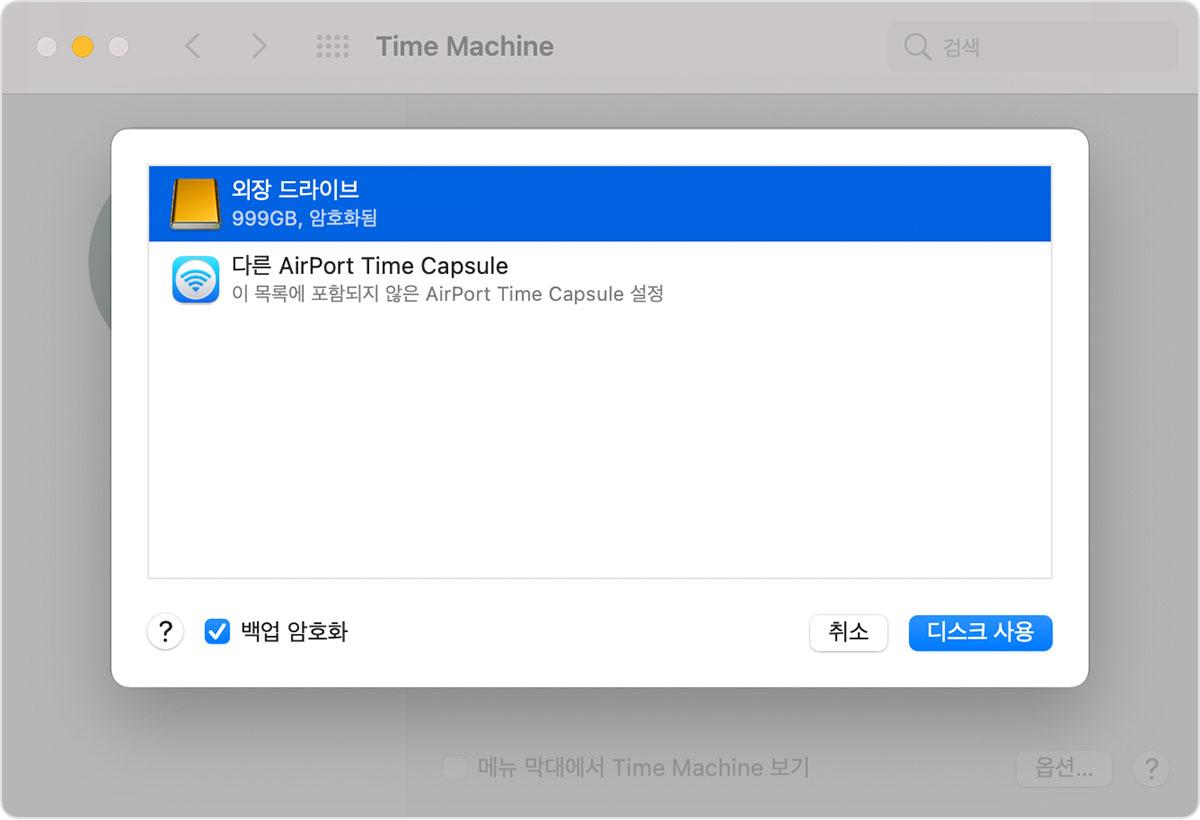 macOS 시스템 환경설정 Time Machine 윈도우 백업 디스크 선택 화면